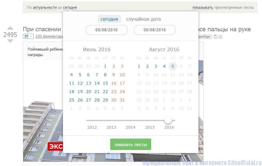 Пикабу - Календарь