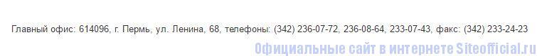 Почтобанк ру официальный сайт - Информация о главном офисе