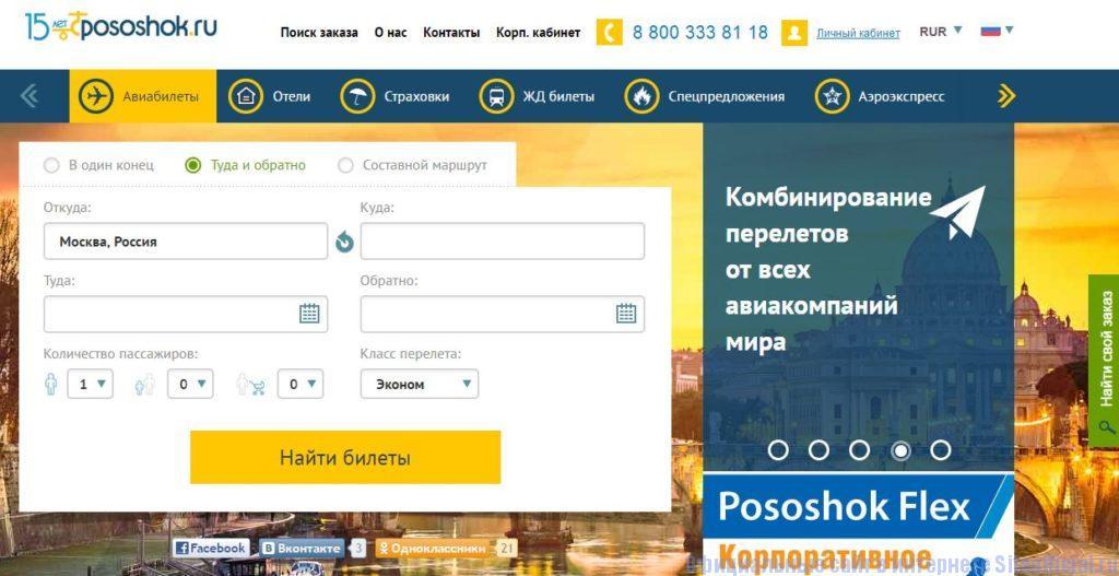 Посошок ру официальный сайт - Главная страница