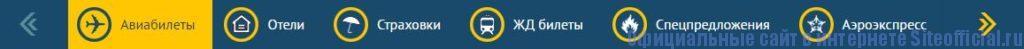 Посошок ру официальный сайт - Вкладки