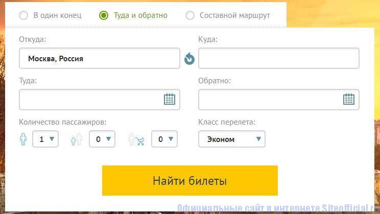 Посошок ру официальный сайт - Поиск авиабилетов