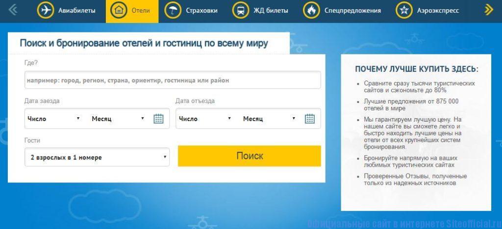 """Посошок ру официальный сайт - Вкладка """"Отели"""""""