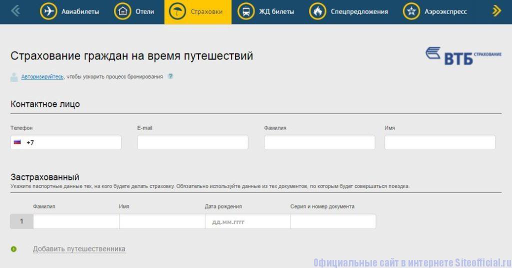 """Посошок ру официальный сайт - Вкладка """"Страховки"""""""