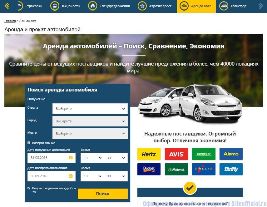 """Посошок ру официальный сайт - Вкладка """"Аренда авто"""""""