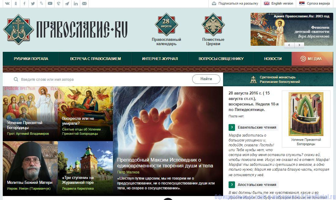 Православие ру официальный сайт - Главная страница