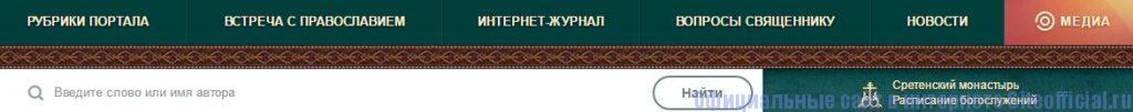 Православие ру официальный сайт - Вкладки