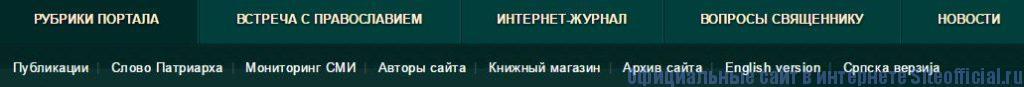 """Православие ру официальный сайт - Вкладка """"Рубрики портала"""""""