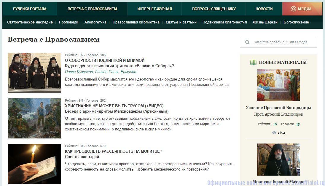 Интернете православный в сайт знакомств