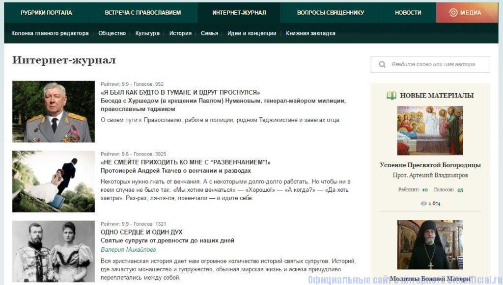 """Православие ру официальный сайт - Вкладка """"Интернет-журнал"""""""