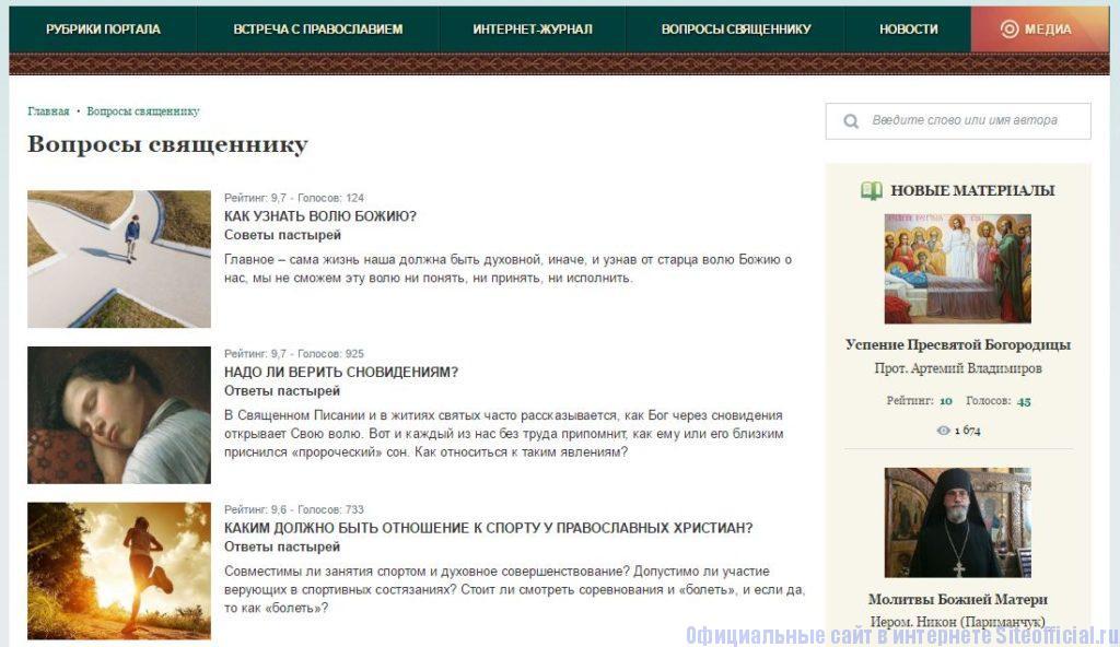 """Православие ру официальный сайт - Вкладка """"Вопросы священнику"""""""