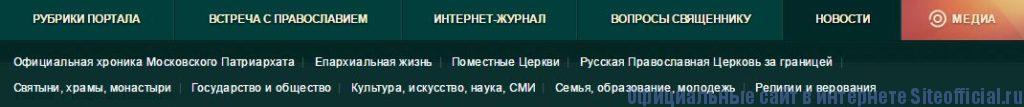 """Православие ру официальный сайт - Вкладка """"Новости"""""""