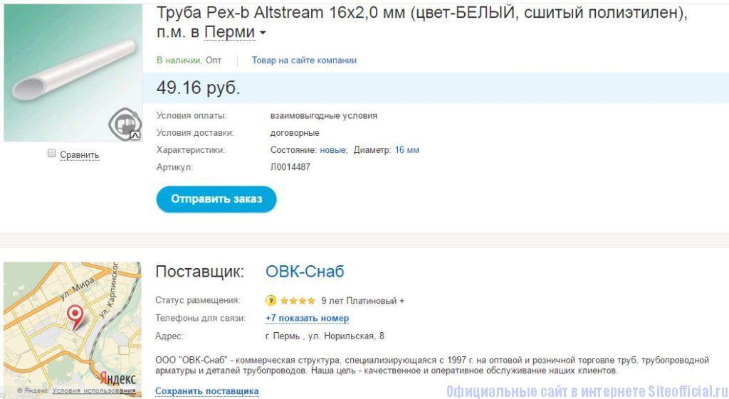 Пульс Цен - Информация о товаре