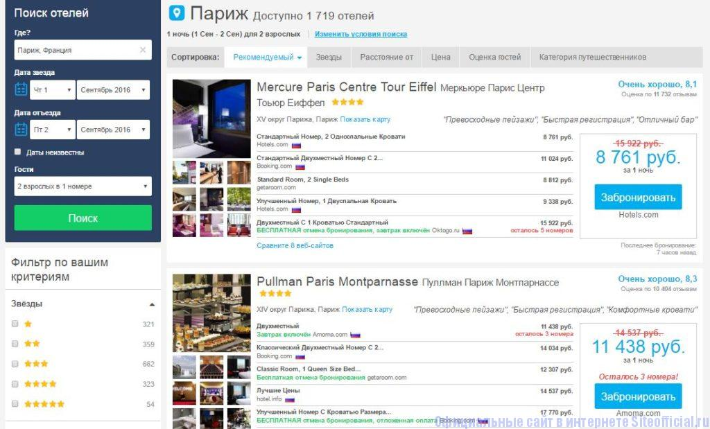 Румгуру ру отели официальный сайт - Список отелей