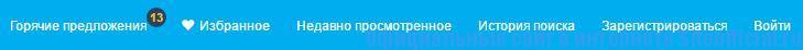 Румгуру ру отели официальный сайт - Вкладки