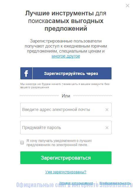 """Румгуру ру отели официальный сайт - Вкладка """"Зарегистрироваться"""""""