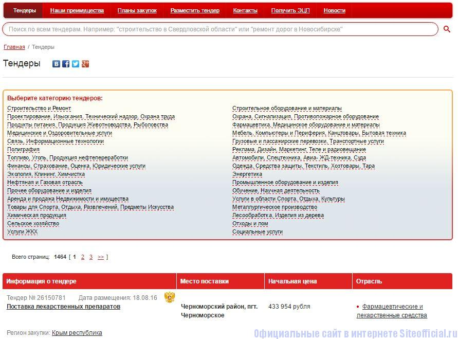 """Ростендер ру официальный сайт - Вкладка """"Тендеры"""""""