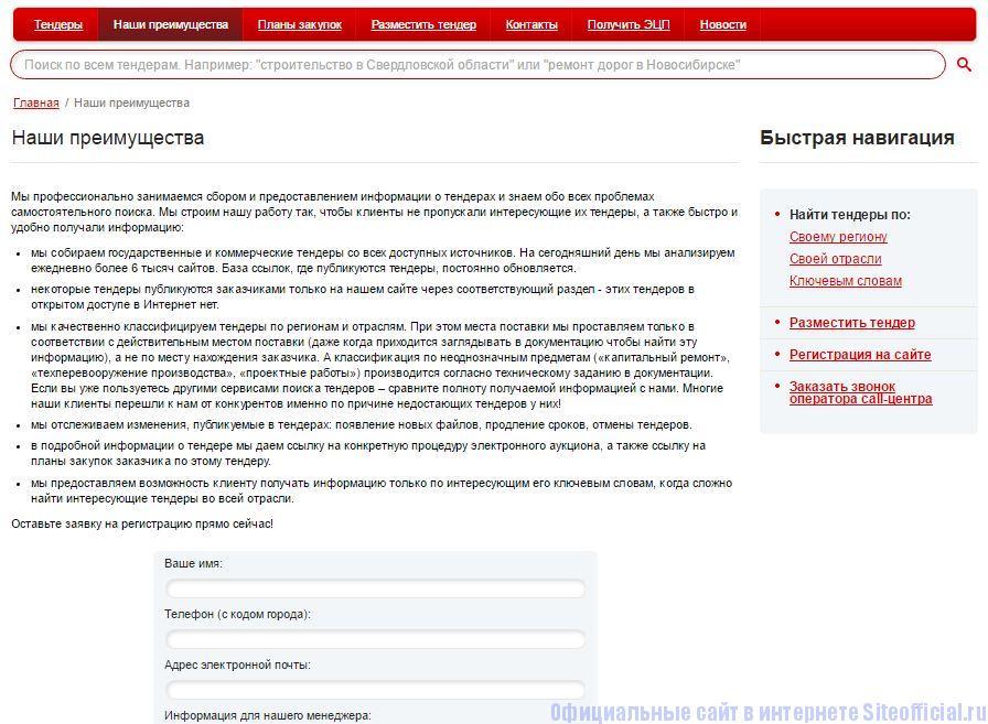 """Ростендер ру официальный сайт - Вкладка """"Наши преимущества"""""""