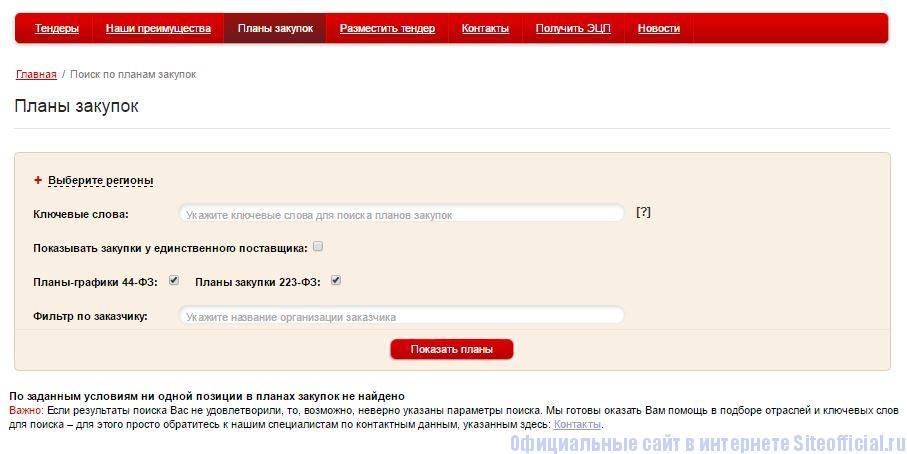 """Ростендер ру официальный сайт - Вкладка """"Планы закупок"""""""