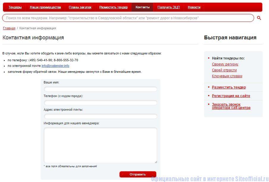 """Ростендер ру официальный сайт - Вкладка """"Контакты"""""""
