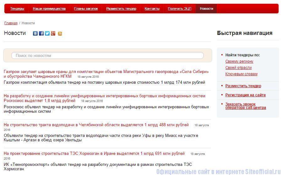 """Ростендер ру официальный сайт - Вкладка """"Новости"""""""