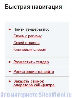 Ростендер ру официальный сайт - Быстрая навигация