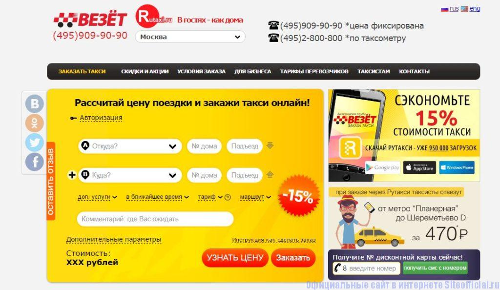 Ру такси официальный сайт - Главная страница