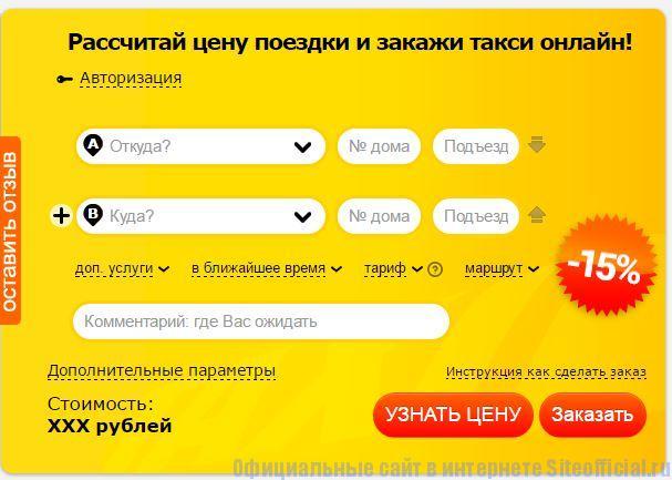 Ру такси официальный сайт - Заказ такси онлайн