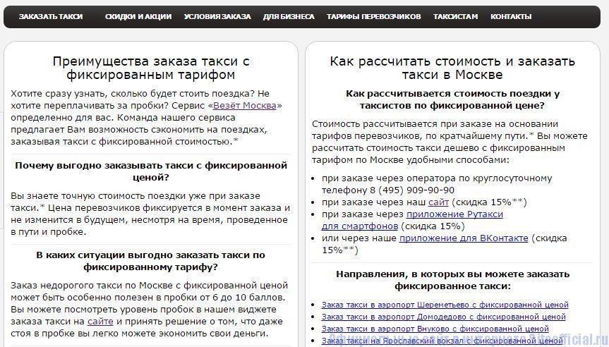 """Ру такси официальный сайт - Вкладка """"Заказать такси"""""""