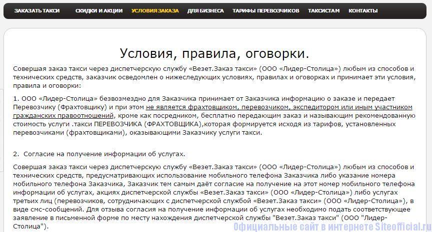 """Ру такси официальный сайт - Вкладка """"Условия заказа"""""""