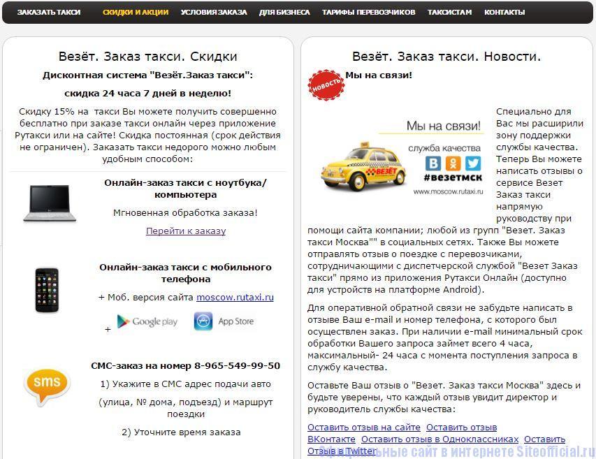 """Ру такси официальный сайт - Вкладка """"Скидки и акции"""""""
