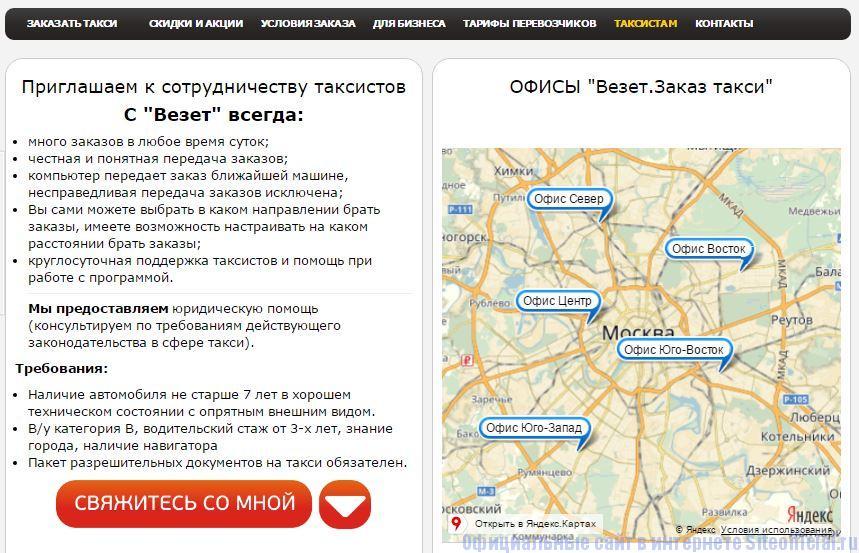"""Ру такси официальный сайт - Вкладка """"Таксистам"""""""