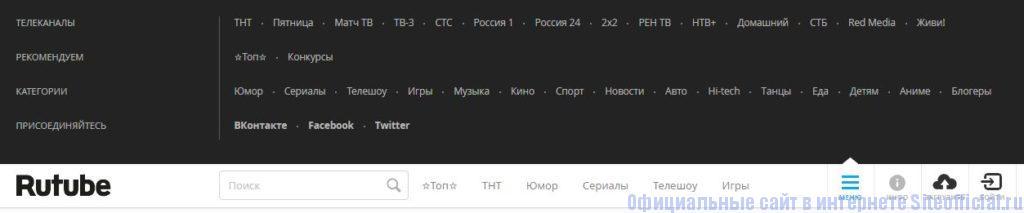 """Рутуб - Вкладка """"Меню"""""""