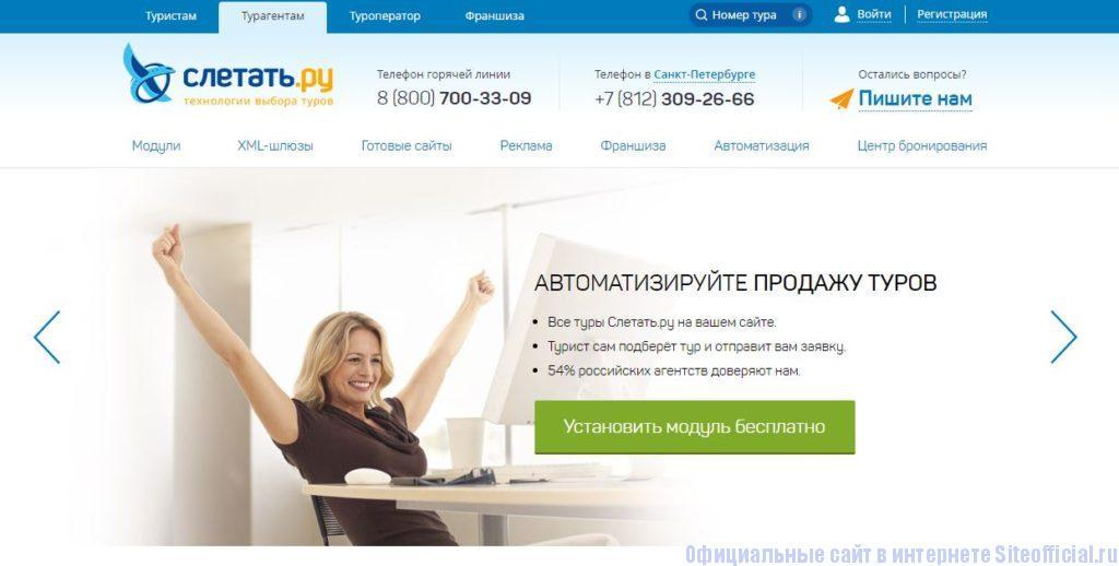 """Слетай ру официальный сайт - Вкладка """"Турагентам"""""""