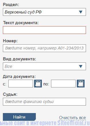Судакт ру официальный сайт - Поиск документа