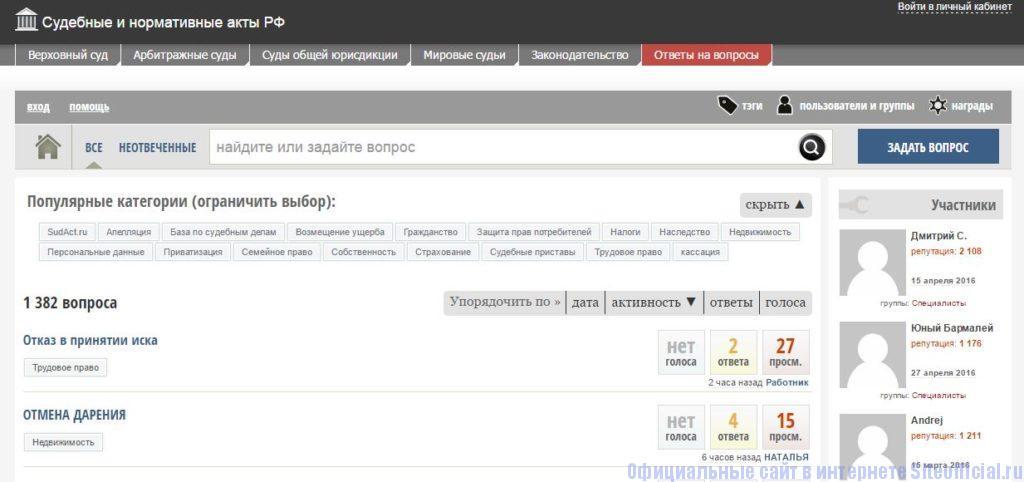 """Судакт ру официальный сайт - Вкладка """"Ответы на вопросы"""""""