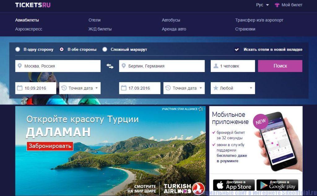 Тикетс ру авиабилеты официальный сайт - Главная страница