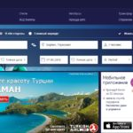 Тикетс ру авиабилеты официальный сайт