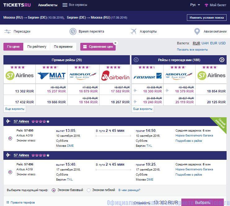 Тикетс ру авиабилеты официальный сайт - Список рейсов