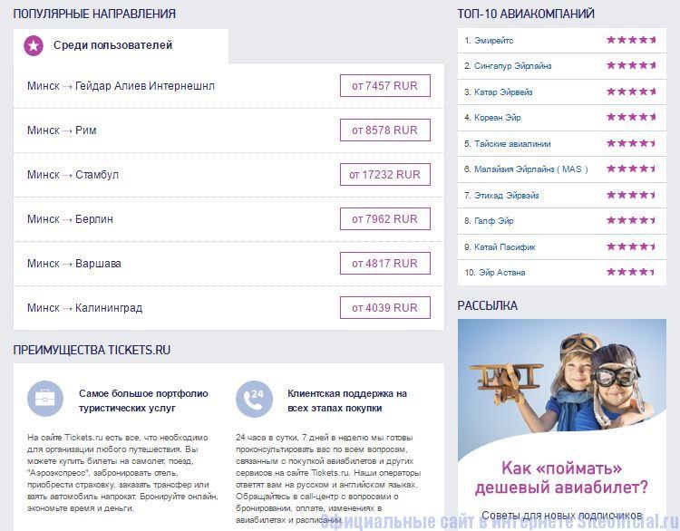 Тикетс ру авиабилеты официальный сайт - Вкладки