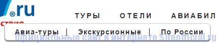"""Туры ру официальный сайт поиск тура - Вкладка """"Туры"""""""