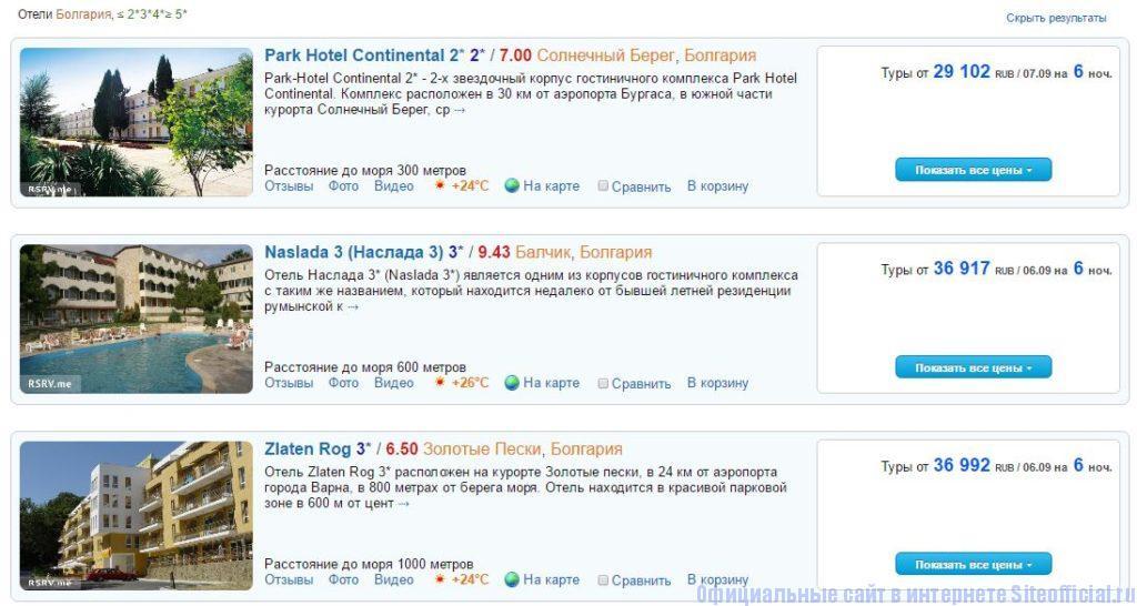 Туры ру официальный сайт поиск тура - Список результатов поиска