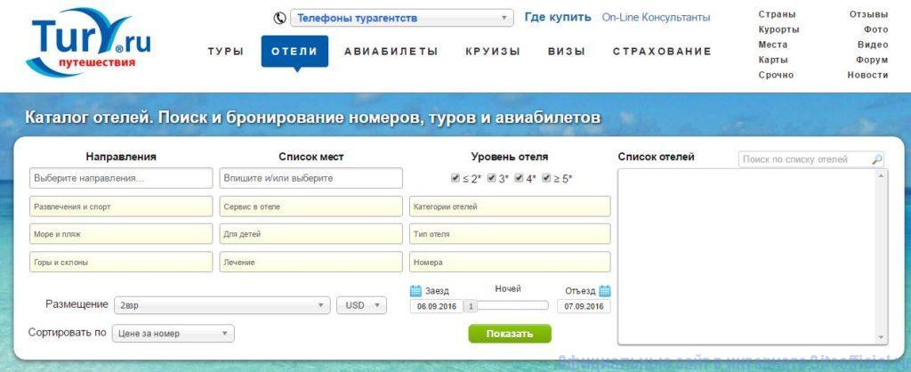 """Туры ру официальный сайт поиск тура - Вкладка """"Отели"""""""