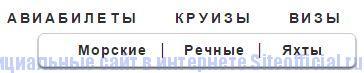 """Туры ру официальный сайт поиск тура - Вкладка """"Круизы"""""""
