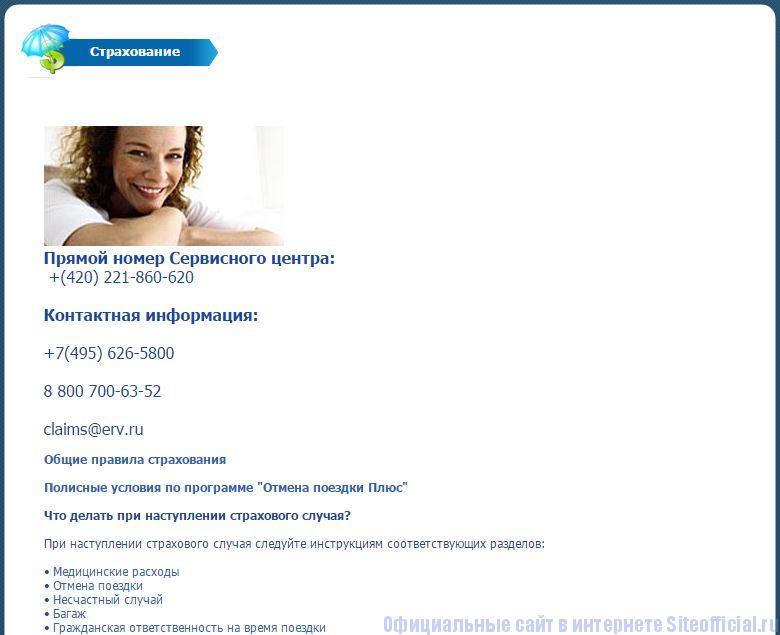 """Туры ру официальный сайт поиск тура - Вкладка """"Страхование"""""""