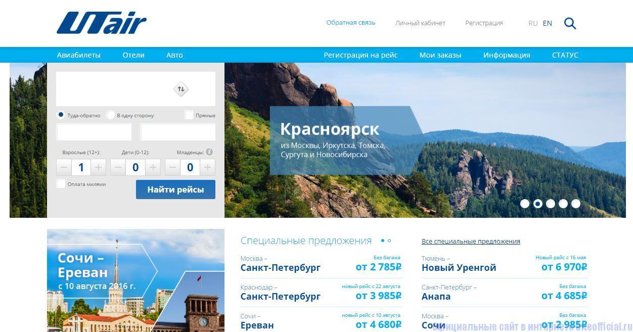 Авиакомпания Ютейр ру официальный сайт - Главная страница