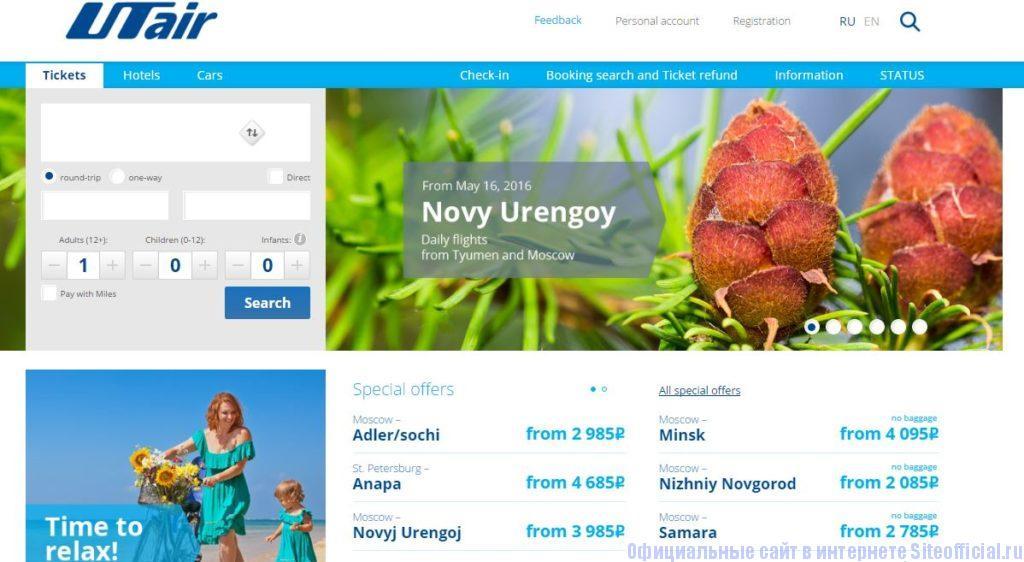 Авиакомпания Ютейр ру официальный сайт - Англоязычная версия