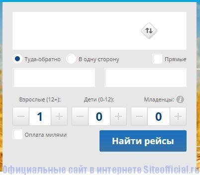 Авиакомпания Ютейр ру официальный сайт - Поиск рейсов
