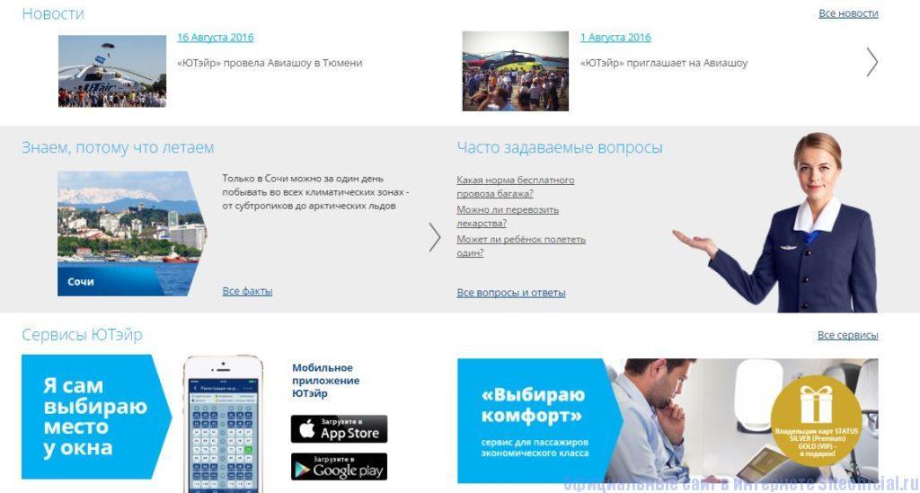 Авиакомпания Ютейр ру официальный сайт - Вкладки