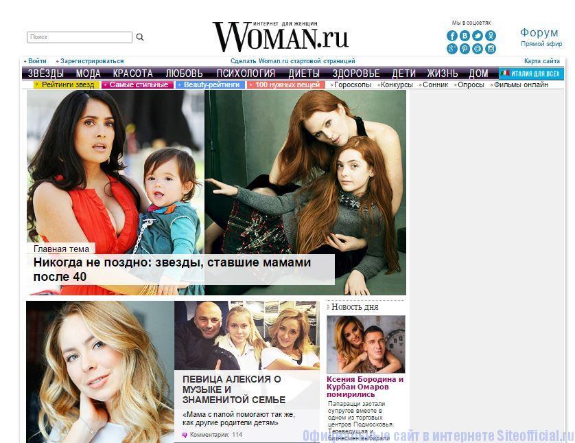Woman.ru - Главная страница