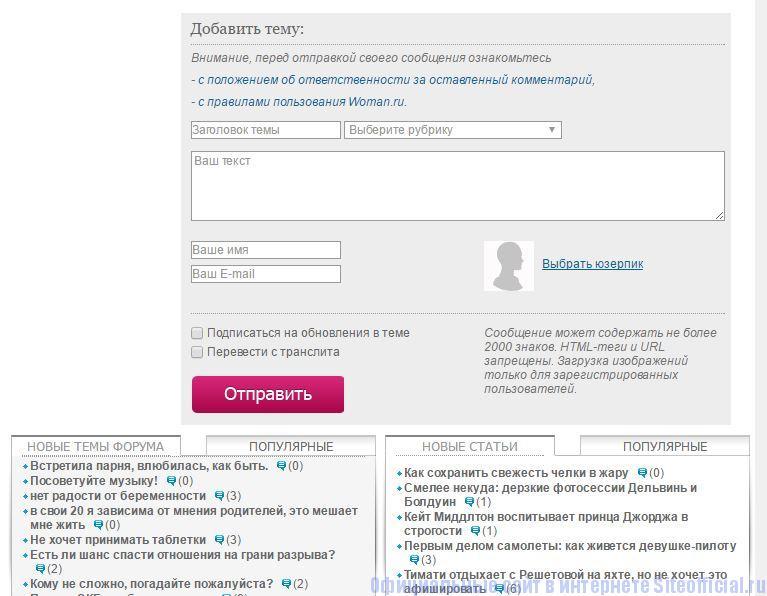 "Woman.ru - Вкладка ""Форум"""